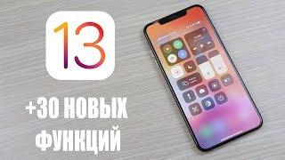 iOS 13 - Официально вышла, Коллекция всех новых функций в одном видео!