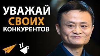 УВАЖАЙ Своих КОНКУРЕНТОВ - Джек Ма