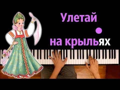 "Улетай на крыльях ветра (из оперы ""Князь Игорь"") ● караоке | PIANO_KARAOKE ● ᴴᴰ + НОТЫ & MIDI"