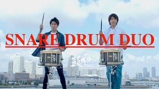 「First Stage -Snare Drum Duo-」ドラムパフォーマンス集団「鼓和-core-」(宇田川大悟、小河勇人)  DRUM PERFORMANCE  COREの画像