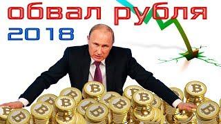 Путин отбирает у людей Криптовалюту.  Обвал рубл� в 2018 �прогнозировал Минфин | Pravda GlazaRezhet