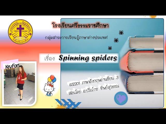 วิชาภาษาอังกฤษอ่าน-เขียน 3 ม.5 อ32201  เรื่อง Spinning Spiders