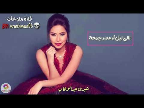 """شيرين عبد الوهاب """" أغنية الحب خدعة """" أغنيه خليجية ٢٠١٩"""