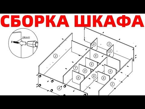 Сборка шкафа купе Комфорт 12 Прайм 2 метра Ютуб