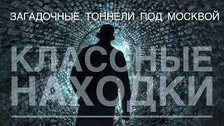 Диггеры. Заброшенные тоннели под Москвой! Сталк в подземке