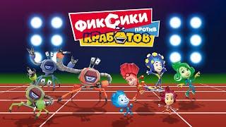 🔥Фиксики против Кработов🔥 Новая игра по мультфильму! (бесплатно на iOS и Android)