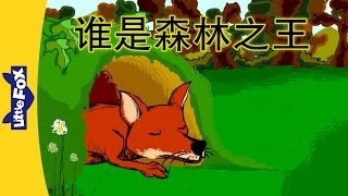 Who is the King of the Forest? (谁是森林之王?)   Folktales 2   Chinese   By Little Fox