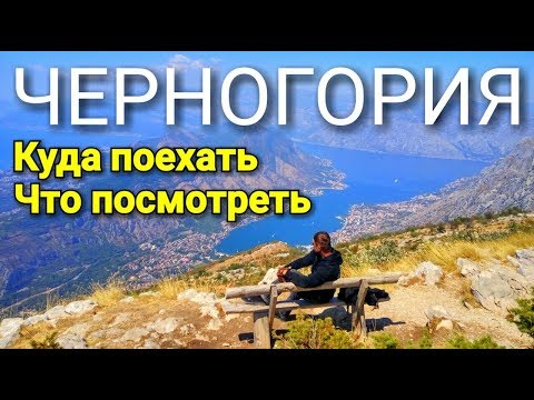 Черногория за 6 дней. Что посмотреть. Мотопутешествие в Европу