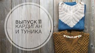 Выпуск 11| ЛЕТНЯЯ ТУНИКА | КАРДИГАН PHILLIPA | БОБИННАЯ ПРЯЖА