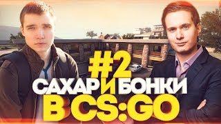 САХАР И БОНКИ В CS:GO #2
