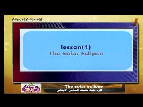 علوم لغات الصف  السادس الابتدائي  2020 (ترم 2 ) الحلقة 9 - the solar eclipse