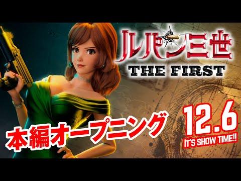 3DCG動畫電影《魯邦三世 THE FIRST》片頭動畫公開!