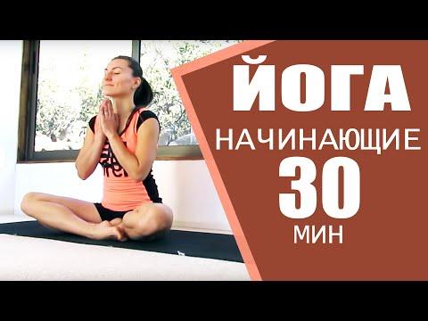 ВИНЬЯСА ЙОГА для НАЧИНАЮЩИХ | Йога 30 минут | ЙОГА дома | Утренняя Йога | Йога chilelavida
