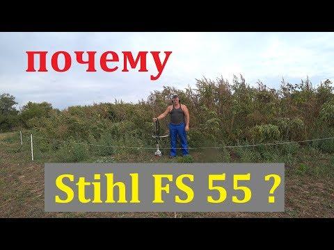 Почему опять Штиль? Сравнение старого и нового триммера Stihl FS 55