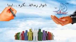 preview picture of video 'أنوار رسالة بلبيس'