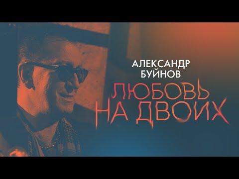"""Александр Буйнов – """"Любовь на двоих"""""""