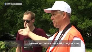 2018 06 22 Рейд ОНФ по дорогам Владимира