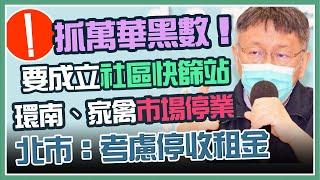 台北市本土病例+29 柯文哲最新防疫說明