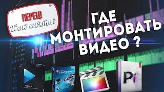Программа для монтажа видео | Где монтировать? |  Ютуб обучение