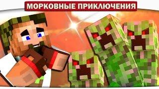НИКТО НЕ СМОЖЕТ СБЕЖАТЬ ОТ ЗЛЫХ КРИПЕРОВ!! 32 - Морковные приключения (Minecraft Let's Play)