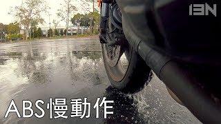 天雨路滑,來鎖死前輪吧!機車ABS測試 Testing ABS in the rain | EN Subtitle