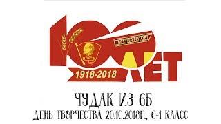 ДЕНЬ ТВОРЧЕСТВА 20.10.2018г , Чудак из 6б , 6-1 класс