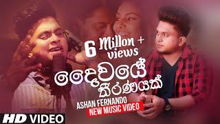 අන්තිම ටික ගොඩක්ම දුකයි   Daiwaye Theeranayak - Ashan Fernando New Music Video 2020