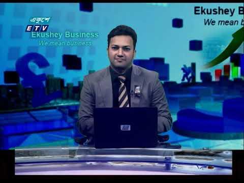 Ekushey Business || একুশে বিজনেস || 03 August 2021 || ETV News