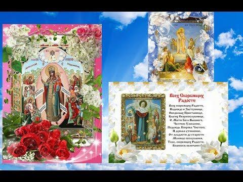 """Акафист Пресвятой Богородице в честь чудотворной иконы Ея """"Всех скорбящих Радосте"""""""