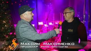 KoZa. Дворец студентов. Симфо-шоу PRIME Orchestra. Новогодний концерт