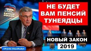 Единая Россия отбирает у населения пенсии по наследству. Новый закон 2019 | Pravda GlazaRezhet