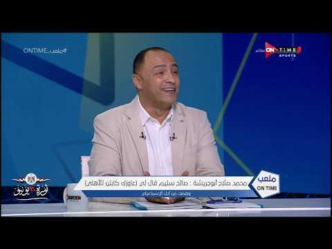 محمد صلاح أبو جريشة: رفضت عرض صالح سليم باللعب في الأهلي