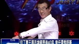 周志坤辭世 學生辦跳舞告別式-民視新聞
