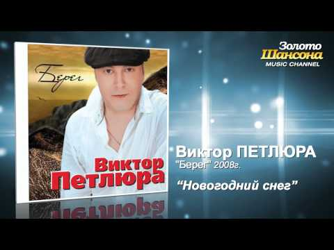 Виктор Петлюра - Новогодний снег (Audio)