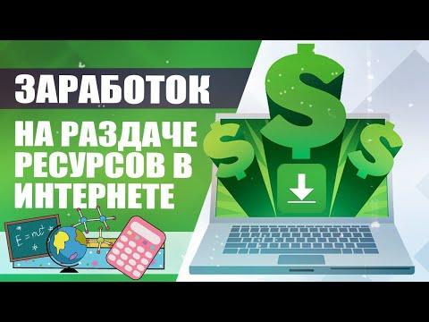 Стабильный доход в интернете