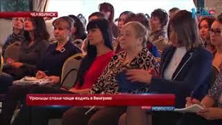 Уральцы стали чаще ездить в Венгрию