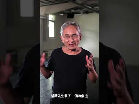 【宅閱讀記憶吐司】2018葉石濤逝世十週年紀念書信展覽影片--林懷民