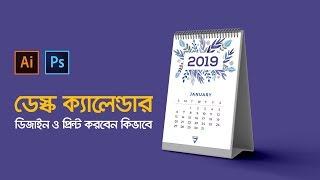 Illustrator Bangla Tutorial: How To Design DESK Calendar 2019 | ডেস্ক ক্যালেন্ডার ডিজাইন টিউটোরিয়াল