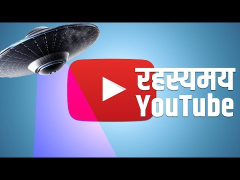 5 रहस्यमय Youtube चैनल -Top 5 Mysterious Youtube Channels