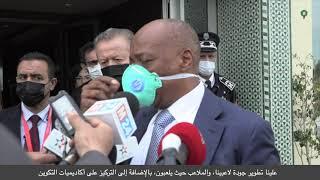 تصريح رئيس الاتحاد الافريقي لكرة القدم باتريس موتسيبي لدى وصوله للمغرب