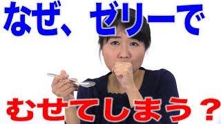 ゼリーでむせる人は食べる姿勢には問題がない?