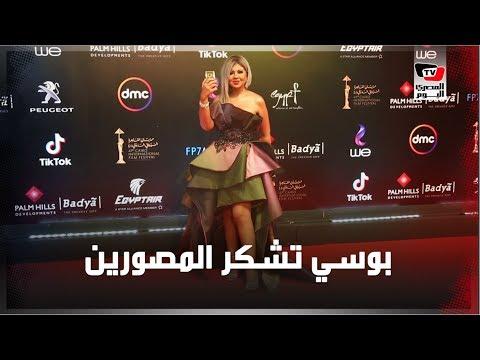 بوسي شلبي تشكر المصورين على السجادة الحمراء