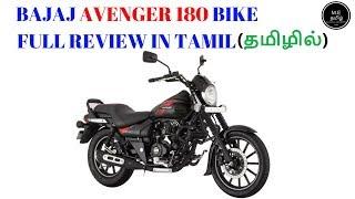 Bajaj Avenger 180 Bike Full Review In  Tamil (தமிழில்)