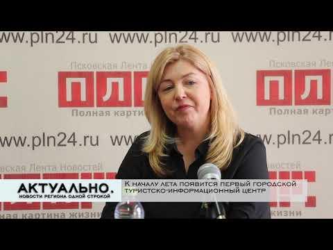 Актуально Псков / 27.04.2021