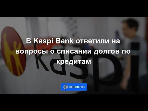 В Kaspi Bank ответили на вопросы о списании долгов по кредитам