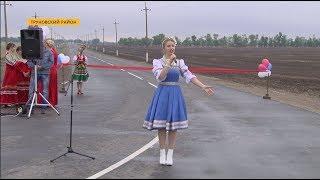 Новая дорога в Труновском районе заинтересовала чиновников