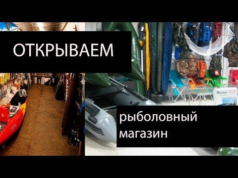 Открываем рыболовный магазин - БИЗНЕС