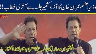 PM Imran Khan Last Speech Before Azad Kashmir Election 2021   AJK Election Campaign