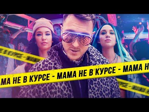 T-killah & Миа Бойка - Мама не в курсе
