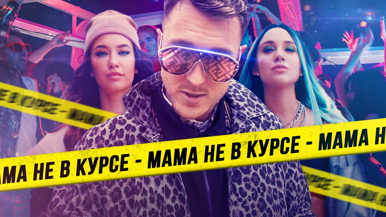 T-killah & Миа Бойка — Мама не в курсе